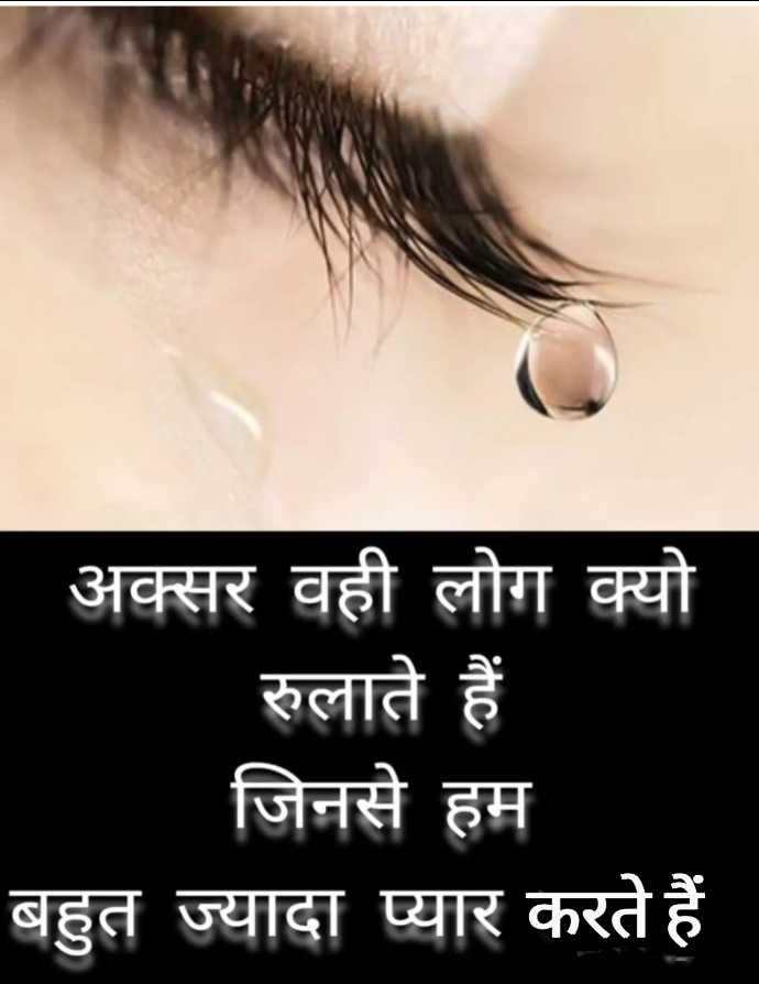 💔 दर्द-ए-दिल - अक्सर वही लोग क्यो रुलाते हैं जिनसे हम बहुत ज्यादा प्यार करते हैं - ShareChat