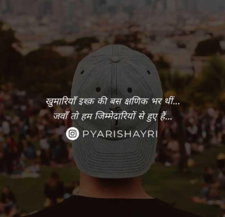 💔 दर्द-ए-दिल - खुमारियाँ इश्क़ की बस क्षणिक भर थीं . . . जवाँ तो हम जिम्मेदारियों से हुए हैं . . . O PYARISHAYRI - ShareChat