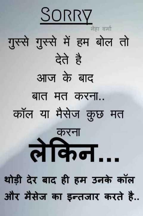💔दर्द-ए-दिल - नेहा वर्मा SORRY | गुस्से गुस्से में हम बोल तो | देते है । आज के बाद बात मत करना . . कॉल या मैसेज कुछ मत करना लेकिन . . . | थोड़ी देर बाद ही हम उनके कॉल | और मैसेज का इन्तजार करते है . . - ShareChat