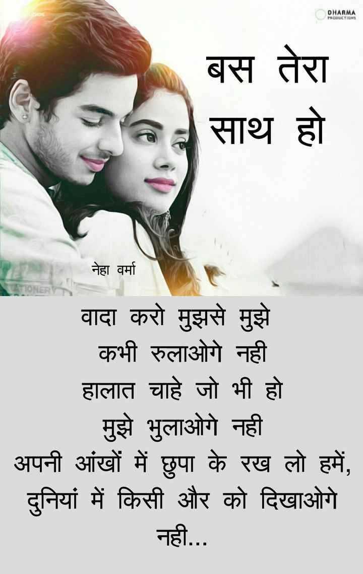 💔दर्द-ए-दिल - DHARMA हैं । बस तेरा साथ हो नेहा वर्मा वादा करो मुझसे मुझे | कभी रुलाओगे नही । हालात चाहे जो भी हो । | मुझे भुलाओगे नही । | अपनी आंखों में छुपा के रख लो हमें , दुनियां में किसी और को दिखाओगे नही . . . - ShareChat