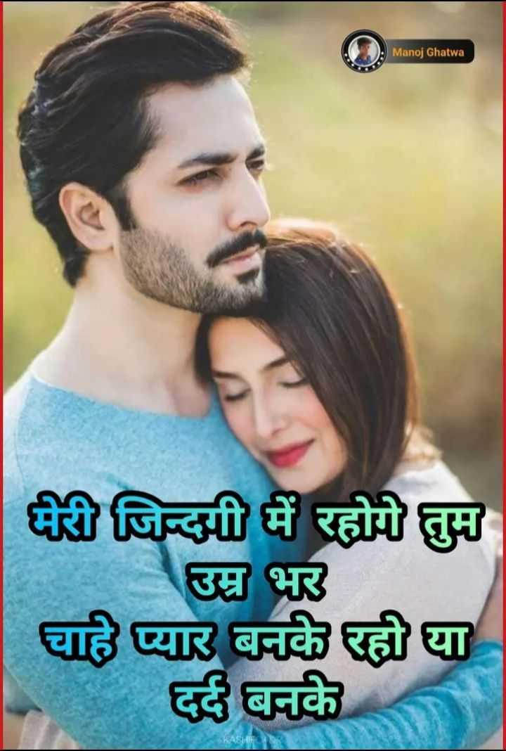 💔 दर्द-ए-दिल - Manoj Ghatwa मेरी जिन्दगी में रहोगे तुम उम्र भर चाह प्यार बनके रही या दर्द बनके - ShareChat