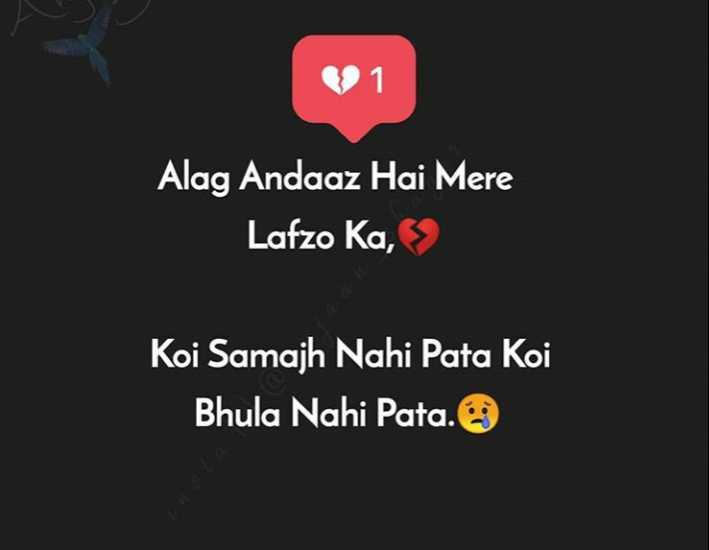 💔 दर्द-ए-दिल - 1 Alag Andaaz Hai Mere Lafzo Ka , Koi Samajh Nahi Pata Koi Bhula Nahi Pata . - ShareChat