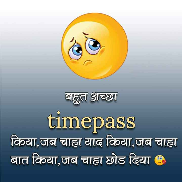 💔 दर्द-ए-दिल - बहुत अच्छा timepass किया , जब चाहा याद किया , जब चाहा बात किया , जब चाहा छोड दिया @ . - ShareChat