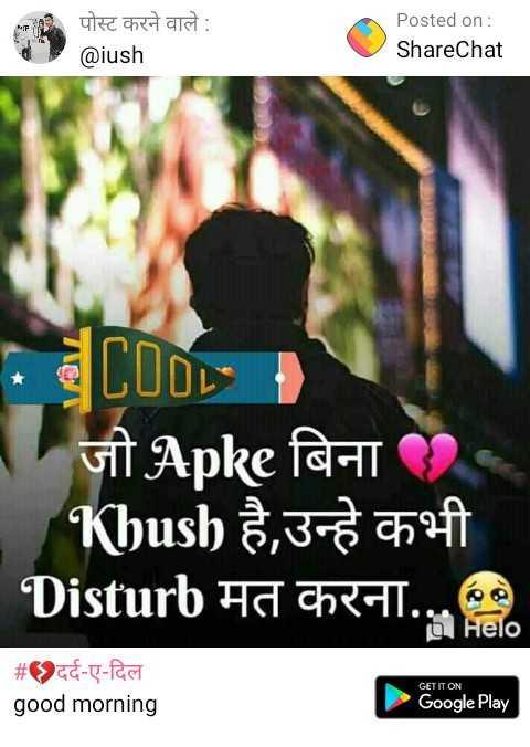💔दर्द-ए-दिल - पोस्ट करने वाले : @ iush Posted on : ShareChat COOL जो Apke बिना Khusb है , उन्हे कभी Disturb मत करना . . . a | # दर्द - ए - दिल good morning GET IT ON Google Play - ShareChat
