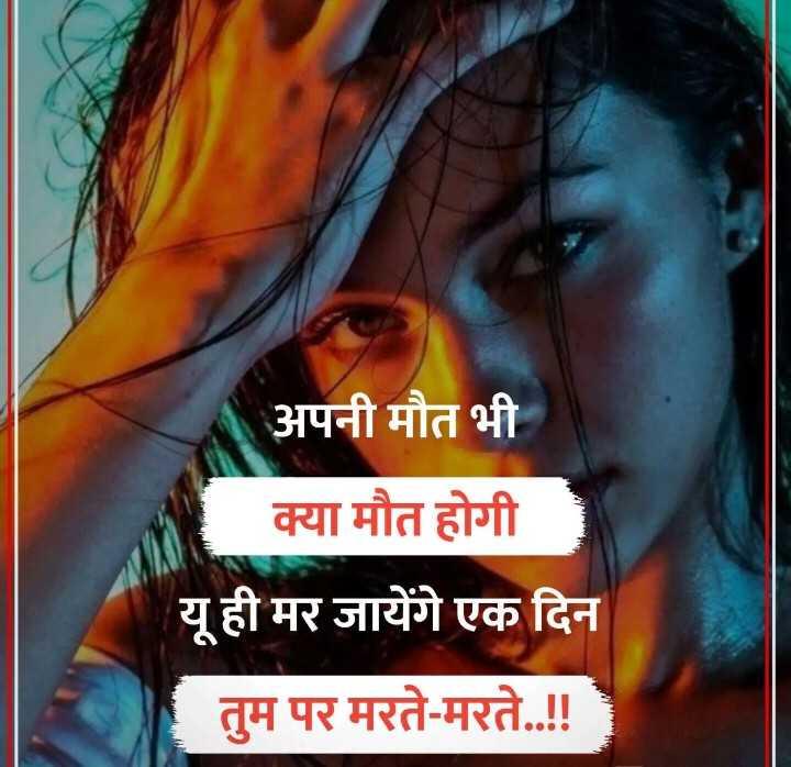 💔 दर्द-ए-दिल - अपनी मौत भी क्या मौत होगी यू ही मर जायेंगे एक दिन तुम पर मरते - मरते . . ! ! - ShareChat