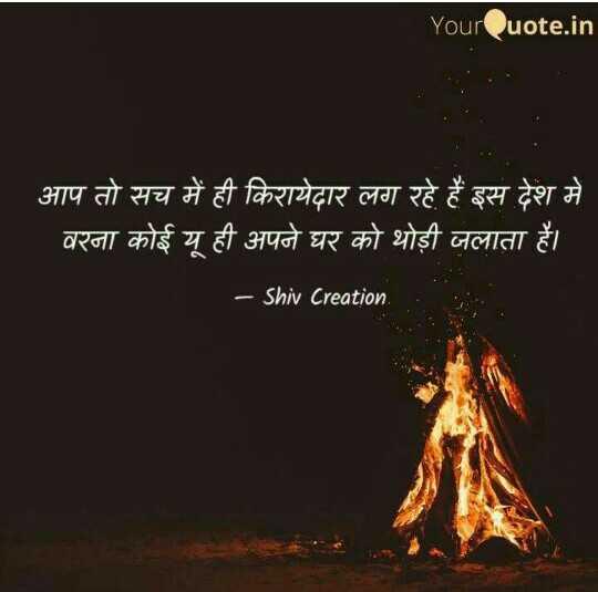 💔 दर्द-ए-दिल - YourQuote . in आप तो सच में ही किरायेदार लग रहे हैं इस देश में वरना कोई यू ही अपने घर को थोड़ी जलाता है । - Shiv Creation - ShareChat