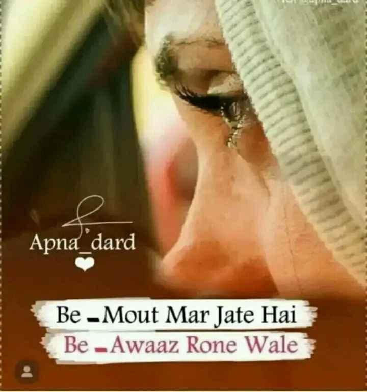 💔 दर्द-ए-दिल - Apna _ dard Be - Mout Mar Jate Hai Be - Awaaz Rone Wale - ShareChat