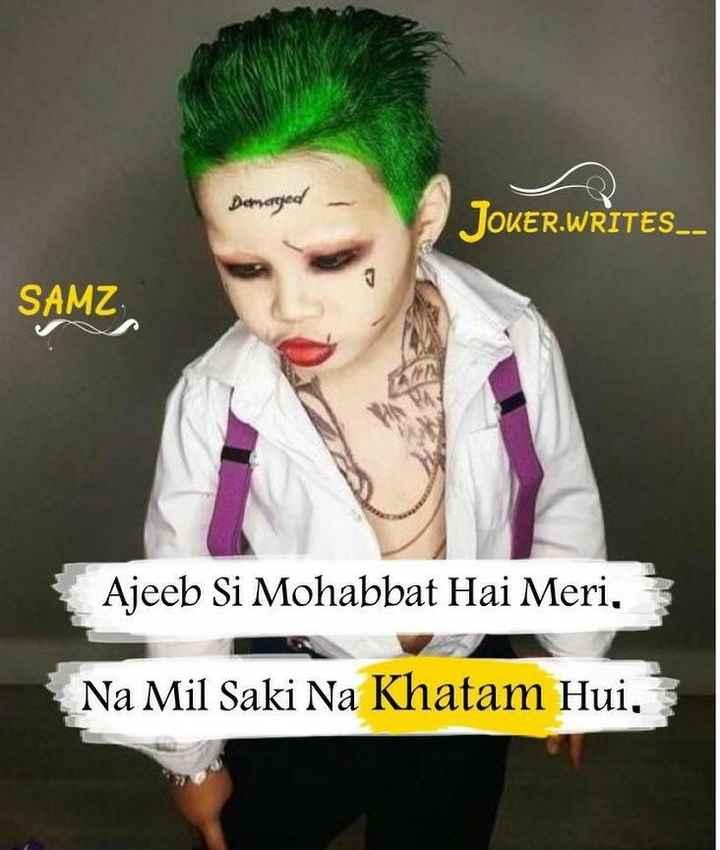 💔 दर्द-ए-दिल - Damaged JOKER . WRITES SAMZ Ajeeb Si Mohabbat Hai Meri , Na Mil Saki Na Khatam Hui , - ShareChat