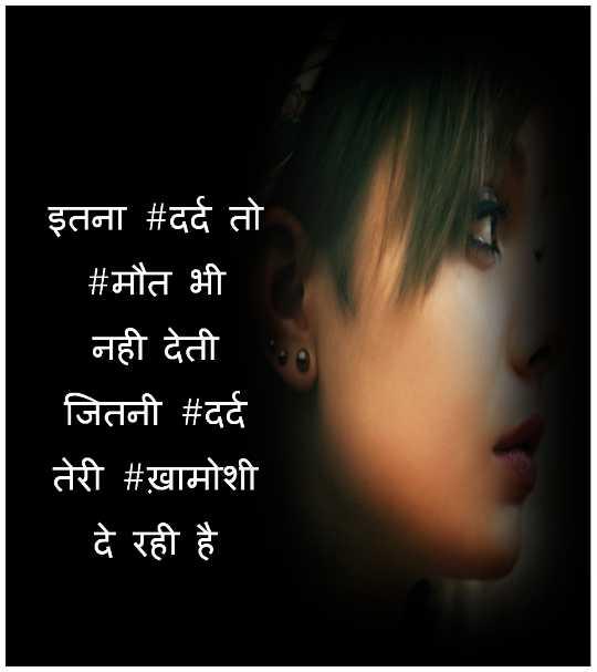 💔 दर्द-ए-दिल - इतना # दर्द तो # मौत भी नही देती जितनी # दर्द तेरी # ख़ामोशी दे रही है - ShareChat