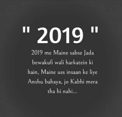 💔 दर्द-ए-दिल - 2019 2019 me Maine sabse Jada bewakufi wali harkatein ki hain , Maine uss insaan ke liye Anshu bahaya , jo Kabhi mera tha hi nahi . . . - ShareChat