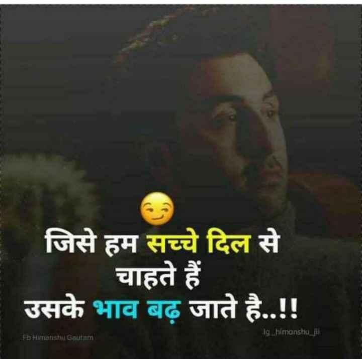 💔 दर्द-ए-दिल - जिसे हम सच्चे दिल से चाहते हैं उसके भाव बढ़ जाते है . . ! ! Ig _ himanshu . jil Fh Himanshu Gautam - ShareChat