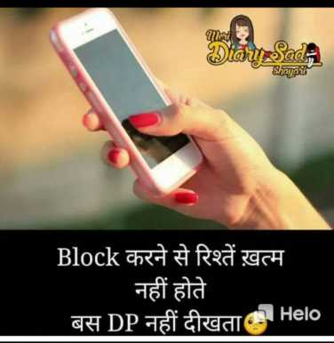 💔 दर्द-ए-दिल - Block करने से रिश्तें ख़त्म नहीं होते बस DP नहीं दीखता OTHelo - ShareChat