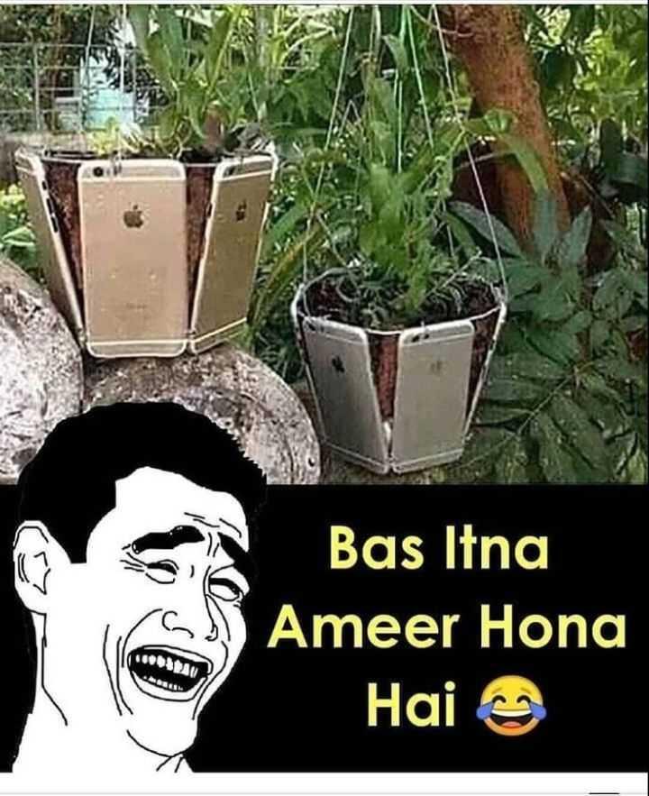 😋दशक के मज़ेदार मीम - Bas Itna Ameer Hona Hai - ShareChat