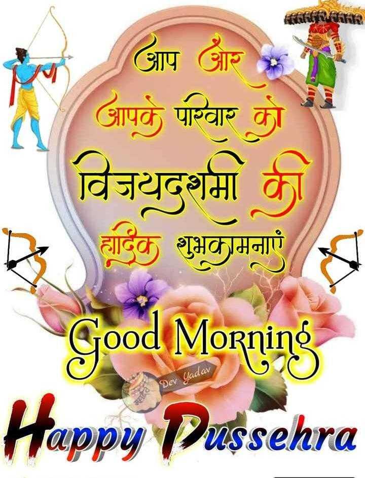 💐 दशहरा शुभकामनाएं - आप और आपके परिवार को विजयदशमी की र टिक शुभकामनाएं व Good Morning Happy Pussehra Dev Yadav The - ShareChat