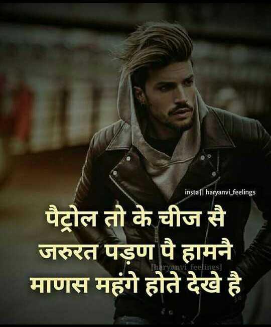 दिल के जज्बात - instal haryanvi _ feelings पैट्रोल तो के चीज सै जरुरत पड़ण पै हामनै माणस महंगे होते देखे है । ryanvi feelings ] - ShareChat