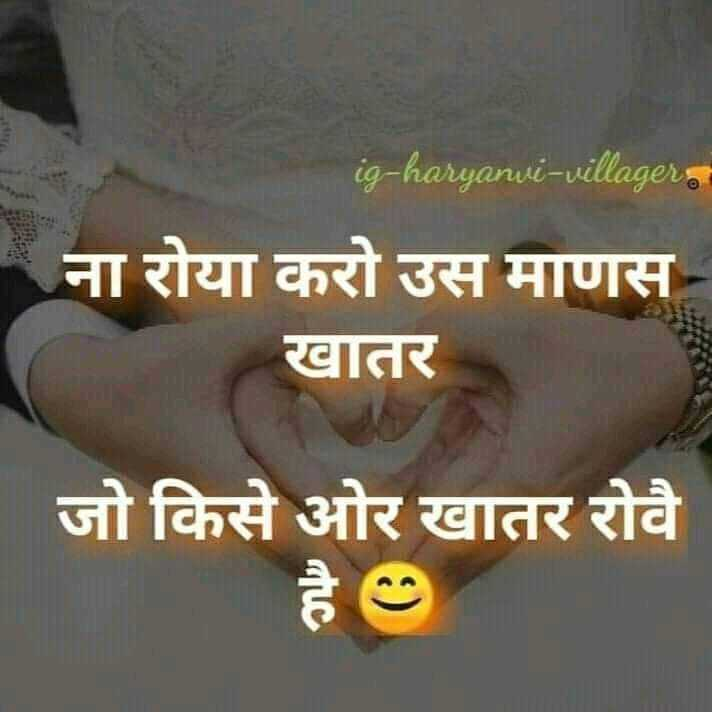 दिल टूटण के बाद - ig - haryanvi - villagers ना रोया करो उस माणस खातर जो किसे ओर खातर रोवै - ShareChat