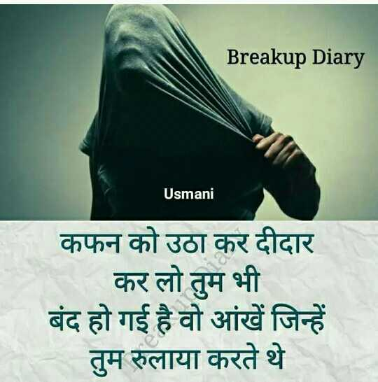 दिल टूटण के बाद - Breakup Diary Usmani कफन को उठा कर दीदार कर लो तुम भी बंद हो गई है वो आंखें जिन्हें तुम रुलाया करते थे - ShareChat