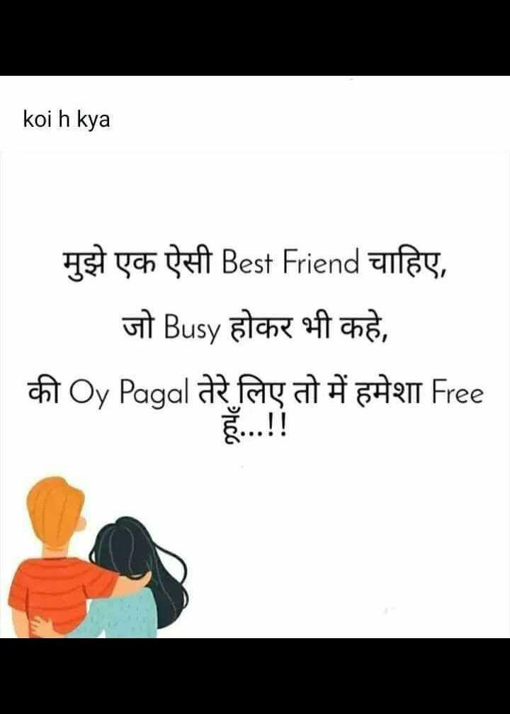 👬 दिल दोस्ती कोट्स - koi h kya मुझे एक ऐसी Best Friend चाहिए , _ _ जो Busy होकर भी कहे , की Oy Pagal तेरे लिए तो में हमेशा Free हूँ . . . ! ! - ShareChat