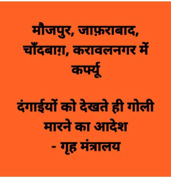 😨दिल्ली: गोली मारने का आदेश - मौजपुर , जाफ़राबाद , चाँदबाग़ , करावलनगर में कपy दंगाईयों को देखते ही गोली मारने का आदेश - गृह मंत्रालय - ShareChat