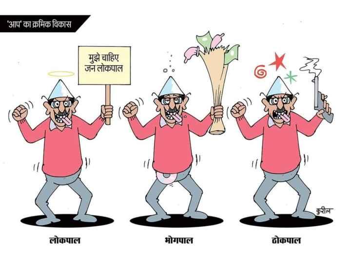 🥊 दिल्ली चुनाव Exit Poll - ' आप ' का क्रमिक विकास Wham मुझे चाहिए जन लोकपाल Com कुरील लोकपाल भोगपाल ठोकपाल - ShareChat
