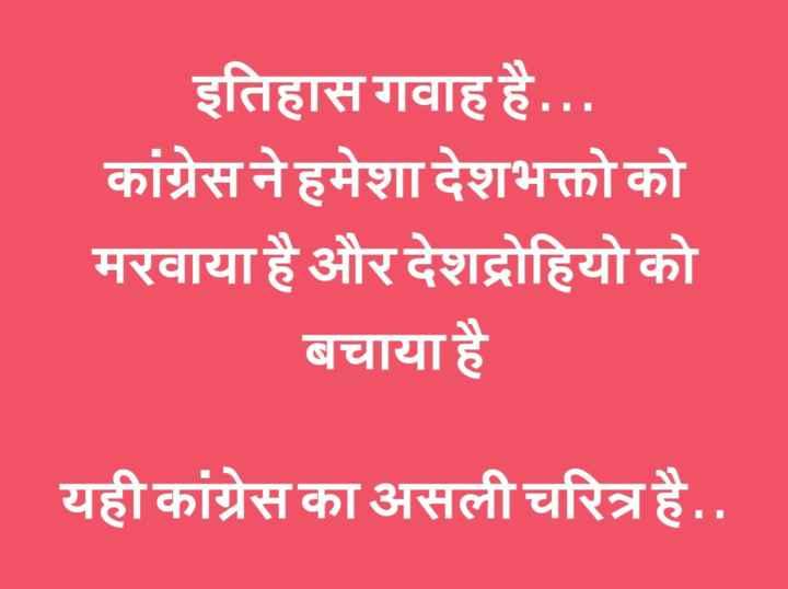 🔥🔥दिल्ली में फिर हिंसा - इतिहास गवाह है . . . कांग्रेस ने हमेशा देशभक्तो को मरवाया है और देशद्रोहियो को बचाया है यही कांग्रेस का असली चरित्र है . . - ShareChat