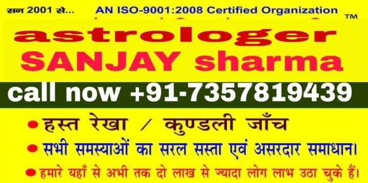 😱दिल्ली में भीषण आग - सन 2001 से . . . AN ISO - 9001 : 2008 Certified organization TM astrologer SANJAY sharma call now + 91 - 7357819439 • हस्त रेखा / कुण्डली जाँच • सभी समस्याओं का सरल सस्ता एवं असरदार समाधान । • हमारे यहाँ से अभी तक दो लाख से ज्यादा लोग लाभ उठा चुके हैं । - ShareChat