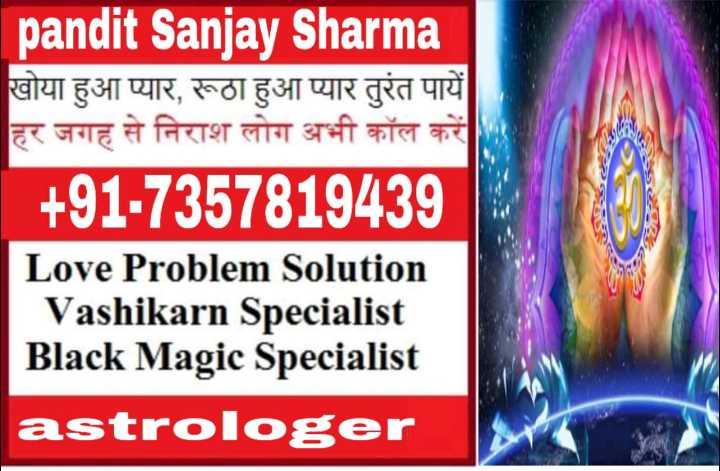 😱दिल्ली में भीषण आग - pandit Sanjay Sharma खोया हुआ प्यार , रूठा हुआ प्यार तुरंत पायें हर जगह से निराश लोग अभी कॉल करें + 91 - 7357819439 Love Problem Solution Vashikarn Specialist Black Magic Specialist astrologer - ShareChat