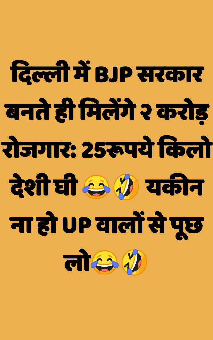🙌 दिल्ली विधानसभा चुनाव - दिल्ली में BJP सरकार बनतेही मिलेंगेर करोड़ रोजगार : 25 रुपये किलो देशी घी ) यकीन नाहोUP वालों से पूछ लो ) - ShareChat