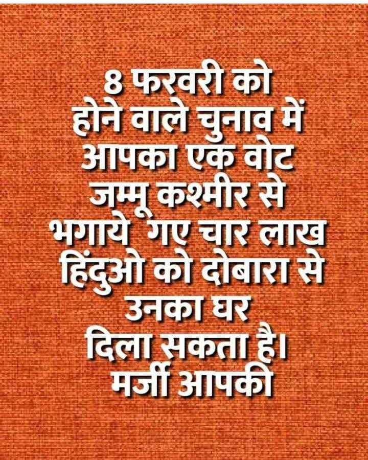 🗞 दिल्ली विधानसभा चुनाव - 8 फरवरी को होने वाले चनाव में आपका एक वोट जम्मू कश्मीर से भगाये गए चार लाख हिंदुओ को दोबारा से उनका घर दिला सकता है । मर्जी आपकी - ShareChat