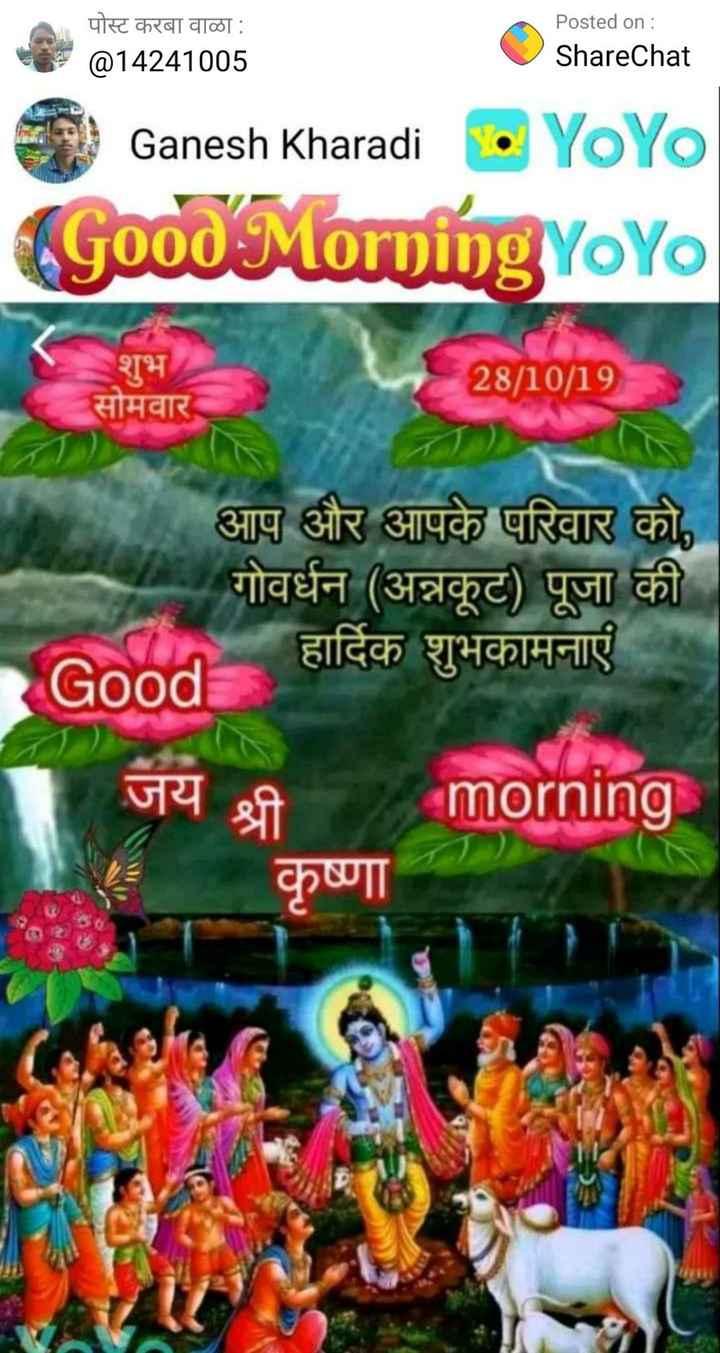 दिवाली की राम-राम 🙏 - Posted on : पोस्ट करबा वाळा : @ 14241005 ShareChat Ganesh Kharadi Ganesh Kharadi YoYo GoodMoming yoyo शुभ 28 / 10 / 19 सोमवार आप और आपके परिवार को , गोवर्धन ( अन्नकूट ) पूजा की Good हार्दिक शुभकामनाएं जय श्री morning कृष्णा - ShareChat