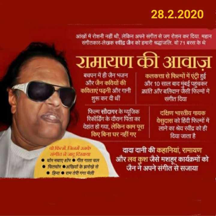 😜दिवाली फोटो स्टेटस - 28 . 2 . 2020 आंखों में रोशनी नहीं थी . लेकिन अपने संगीत से जग रोशन कर दिया . महान । संगीतकार - लेखक रवींद्र जैन को हमारी श्रद्धांजलि . वो 71 बरस के थे । रामायणको आवाज बचपन में ही जैन भजन । कलकत्ता से फिल्मों में एंटी हई । और जैन कवियों की और 10 साल बाद मुंबई पहुंचकर कविताएं पढ़नी और गानी क्रांति और बलिदान जैसी फिल्मों में शुरू कर दी थीं संगीत दिया फिल्म सौदागर के म्यूजिक रिकॉर्डिंग के दौरान पिता का देहांत हो गया , लेकिन काम पूरा किए बिना घर नहीं गए दक्षिण भारतीय गायक येसुदास को हिंदी फिल्मों में लाने का श्रेय रवींद्र को ही दिया जाता है यो फिल्में . जिनमें उनके संगीतनेजादू दिखाया चोर मचाए शोरगीत गाता चल . चितचोर अंखियों के झरोखे से हिना . राम तेरी गंगा मैली दादा दानी की कहानियां , रामायण और लव कुश जैसे मशहर कार्यक्रमों को जैन ने अपने संगीत से सजाया - ShareChat