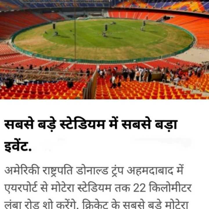 😜दिवाली फोटो स्टेटस - सबसे बड़े स्टेडियम में सबसे बड़ा इवेंट . अमेरिकी राष्ट्रपति डोनाल्ड ट्रंप अहमदाबाद में एयरपोर्ट से मोटेरा स्टेडियम तक 22 किलोमीटर लंबा रोड शो करेंगे , क्रिकेट के सबसे बड़े मोटेरा - ShareChat