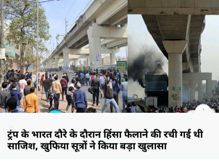 😜दिवाली फोटो स्टेटस - ट्रंप के भारत दौरे के दौरान हिंसा फैलाने की रची गई थी साजिश , खुफिया सूत्रों ने किया बड़ा खुलासा - ShareChat