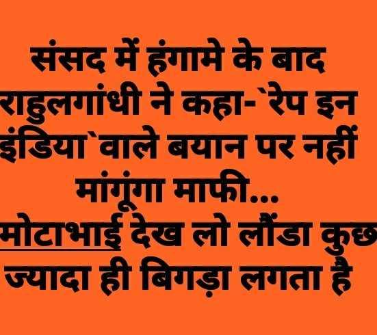 😜दिवाली फोटो स्टेटस - संसद में हंगामे के बाद राहुलगांधी ने कहा - रेप इन इंडिया वाले बयान पर नहीं मांगूंगा माफी . . . मोटाभाई देख लो लौंडा कुछ ज्यादा ही बिगड़ा लगता है - ShareChat
