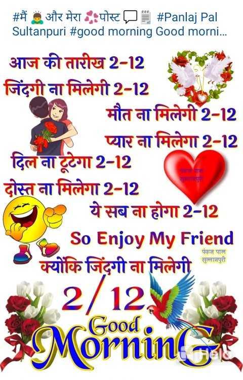 🆒 दिसंबर में स्वागत है - # मैं , और मेरा पोस्ट # Panlaj Pal Sultanpuri # good morning Good morni . . . आज की तारीख 2 - 12 जिंदगी ना मिलेगी 2 - 12 मौत ना मिलेगी 2 - 12 प्यार ना मिलेगा 2 - 12 दिल ना टूटेगा 2 - 12 दोस्त ना मिलेगा 2 - 12 ये सब ना होगा 2 - 12 So Enjoy My Friend क्योंकि जिंदगी ना मिलेगी सुल्तानपुरी पंकज पाल सुल्तानपुरी 2 / 12 Morning - ShareChat