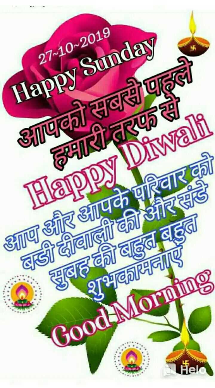 🙏 दीपावली शुभकामनायें - 27 - 10 - 2019 Happy Sunday आपको सबसे पहले हमारी तरफ से Happy Diwali आप और आपके परिवार को बडी दीवाली की और संडे । सुबह की बहुत बहुत शुभकामनाएं Good Morning Hela - ShareChat