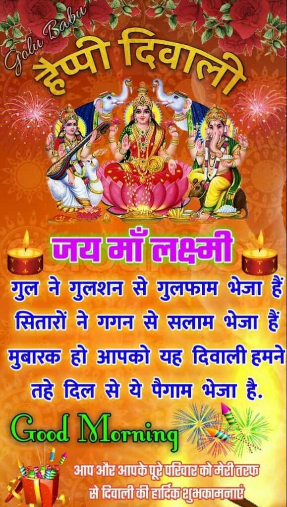 🙏 दीपावली शुभकामनायें - Golu Babu पी दिवा - जयमा लम्मा गुल ने गुलशन से गुलफाम भेजा हैं । सितारों ने गगन से सलाम भेजा हैं मुबारक हो आपको यह दिवाली हमने तहे दिल से ये पैगाम भेजा है . Good Morning आप और आपके पूरे परिवार को मेरी तरफ से दिवाली की हार्दिक शुभकामना - ShareChat