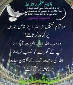 🤲 दुआएं - السلام علیکم ورح الشم اگر نوک بینی بتوں سے غوت تعت تو يشان نکال دیں تو پیچھے صرف خوش حتی سے جرک پک ترین عبادت کے ه وہ تمام باتیں جو اللہ اپنے خاص بندوں پر نچھاور کرتا ھے ! ! وہ سب اللہ رب العزت آپکو اور آپ کے گھرانے کو نصیب فرماۓ إلى اللہ کی رحمت آپ کے گلستان حیات پر ہمیشہ بر ی رہے ! ! ای - اهداء - ShareChat
