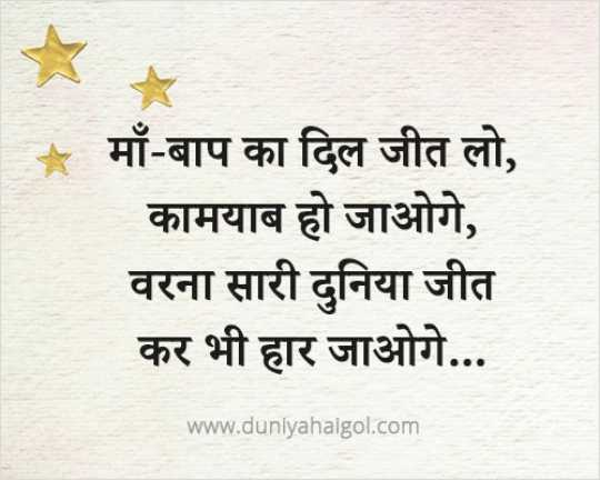 🤲 दुआएं - माँ - बाप का दिल जीत लो , कामयाब हो जाओगे , वरना सारी दुनिया जीत कर भी हार जाओगे . . . www . duniyahaigol . com - ShareChat