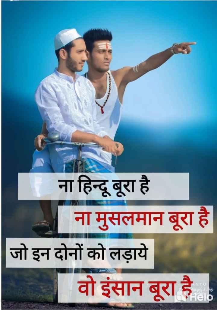 🤲 दुआएं - ना हिन्दू बूरा है ना मुसलमान बूरा है जो इन दोनों को लड़ाये वो इंसान बूरा है । ANTU rapline - ShareChat