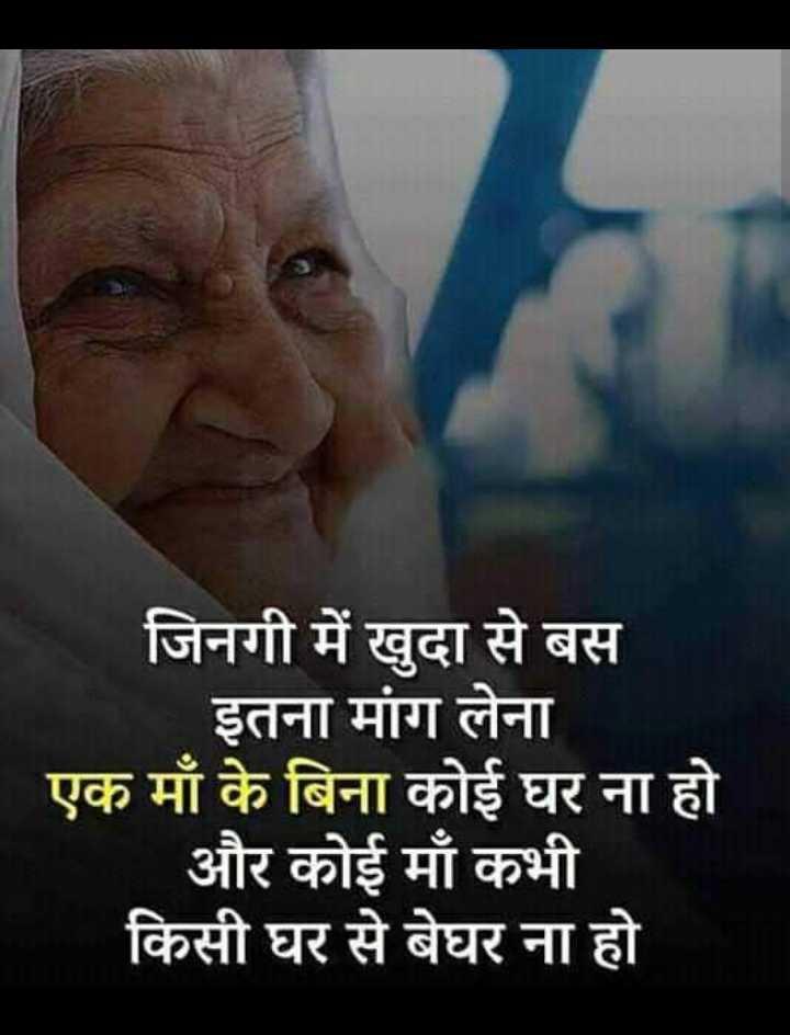 🤲 दुआएं - जिनगी में खुदा से बस इतना मांग लेना एक माँ के बिना कोई घर ना हो और कोई माँ कभी किसी घर से बेघर ना हो - ShareChat