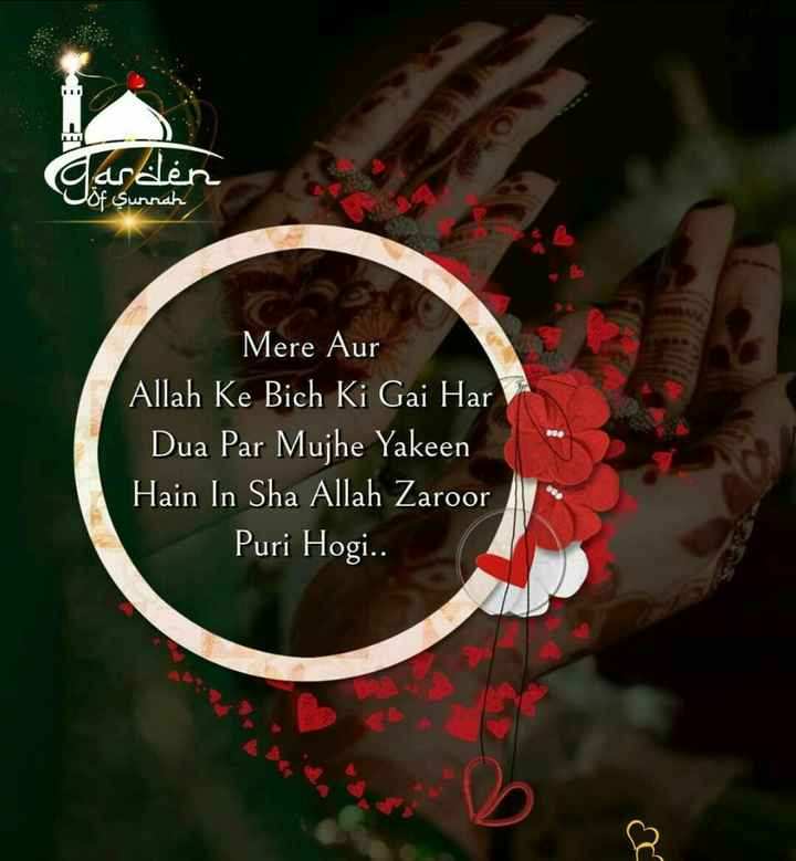 🤲 दुआएं - Carden of Sunnah Mere Aur Allah Ke Bich Ki Gai Har Dua Par Mujhe Yakeen Hain In Sha Allah Zaroor Puri Hogi . . - ShareChat