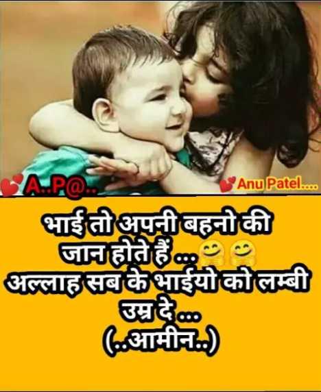 🤲 दुआएं - Anu Patel . . . . ZAR . . . भाई तो अपनी बहनो की जान होते हैं . 99 अल्लाह सब के भाईयो कोलम्बी उम्र दे . . . C . आमीन . . ) - ShareChat