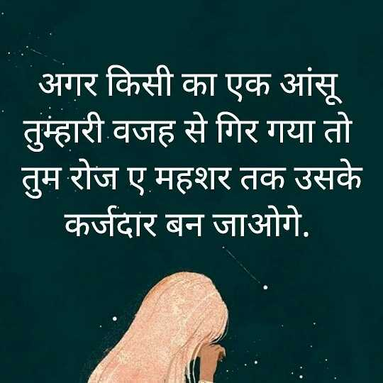 🤲 दुआएं - अगर किसी का एक आंसू तुम्हारी वजह से गिर गया तो तुम रोज ए महशर तक उसके कर्जदार बन जाओगे . - ShareChat