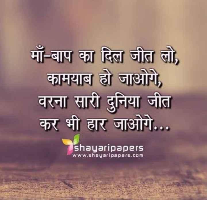 🤲 दुआएं - माँ - बाप का दिल जीत लो , कामयाब हो जाओगे , वरना सारी दुनिया जीत कर भी हार जाओगे . . . shayaripapers www . shayari papers . com - ShareChat