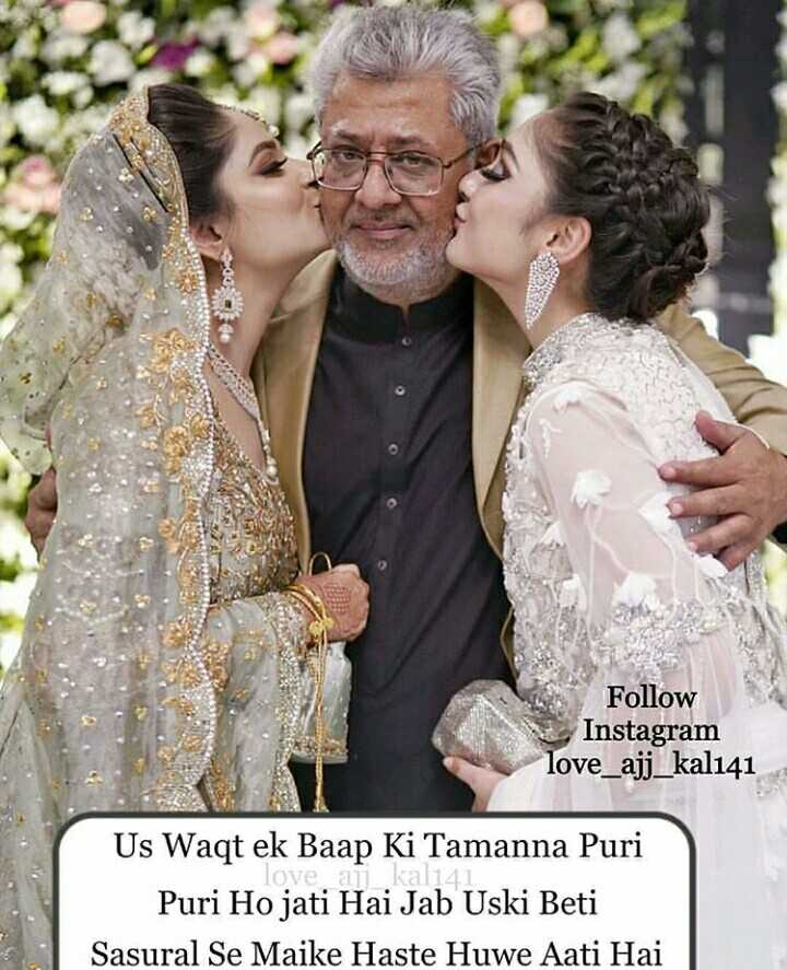 🤲 दुआएं - Follow Instagram love _ ajj _ kal141 Us Waqt ek Baap Ki Tamanna Puri Puri Ho jati Hai Jab Uski Beti Sasural Se Maike Haste Huwe Aati Hai - ShareChat