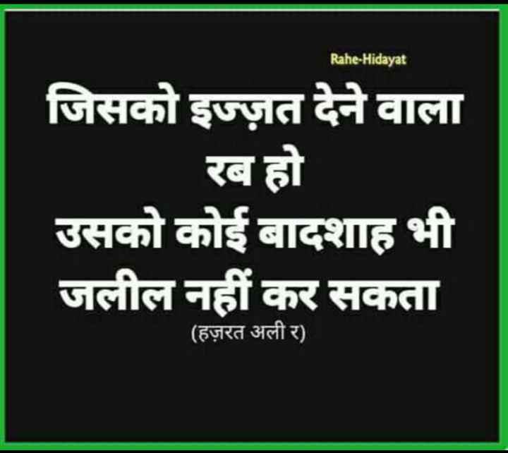 🤲 दुआएं - Rahe - Hidayat जिसको इज्ज़त देने वाला रब हो उसको कोई बादशाह भी जलील नहीं कर सकता ( हज़रत अली र ) - ShareChat