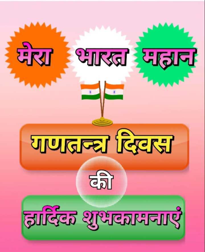 🇮🇳देशभक्ति फोटो स्टेटस - मेरा भारत महान गणतन्त्र दिवस की हार्दिक शुभकामनाएं - ShareChat