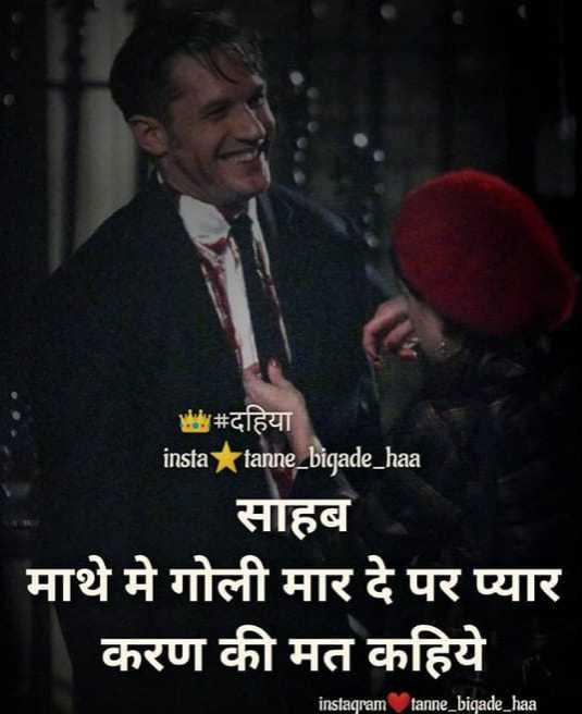 🇮🇳देशभक्ति फोटो स्टेटस - insta # दहिया tanne _ bigade _ haa साहब | माथे मे गोली मार दे पर प्यार करण की मत कहिये instagram fanne _ bigade _ haa - ShareChat