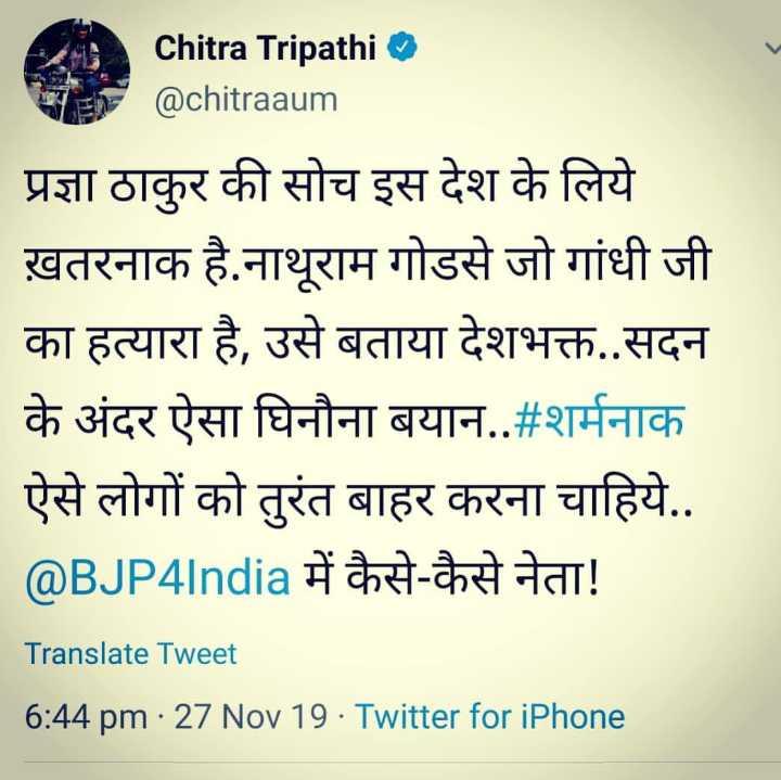 🇮🇳 देशभक्ति वीडियो गाने 📹 - Chitra Tripathi @ chitraaum प्रज्ञा ठाकुर की सोच इस देश के लिये ख़तरनाक है . नाथूराम गोडसे जो गांधी जी का हत्यारा है , उसे बताया देशभक्त . . सदन के अंदर ऐसा घिनौना बयान . . # शर्मनाक ऐसे लोगों को तुरंत बाहर करना चाहिये . . @ BJP4India में कैसे - कैसे नेता ! Translate Tweet 6 : 44 pm · 27 Nov 19 . Twitter for iPhone - ShareChat